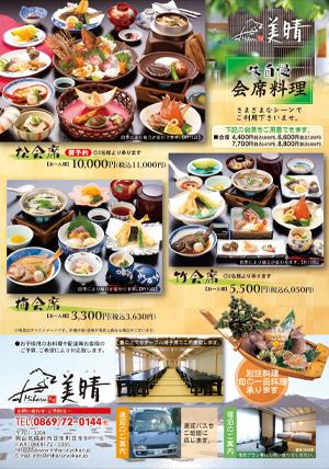 牡蠣料理・会席料理 ご案内チラシ